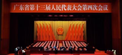 直播丨广东省第十三届人民代表大会第四次会议