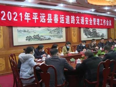 平远县召开2021年春运道路交通安全管理工作会议