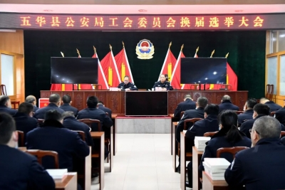 五华县公安局召开工会委员会换届选举大会