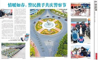 新视界丨情暖如春,警民携手共庆警察节
