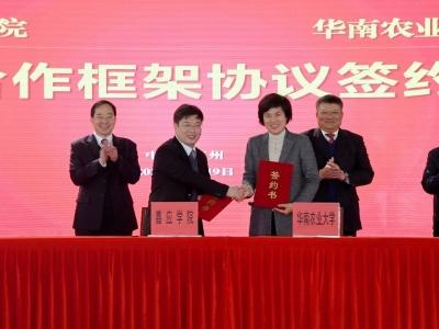 多层次多主体全方位合作!嘉应学院与华南农业大学签订战略合作框架协议