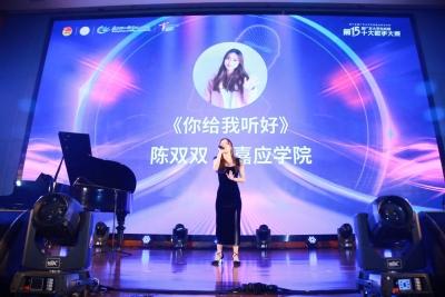 优秀!嘉应学院学子在第十五届广东大学生校园文体季活动中斩获多个奖项