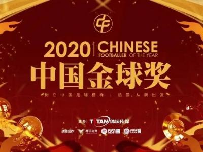 """吴曦捧""""金球"""" 郝伟挂""""金帅""""!2020中国金球奖揭晓"""