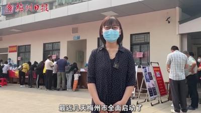 梅州V视丨在梅州怎么打新冠疫苗?带你体验接种全过程