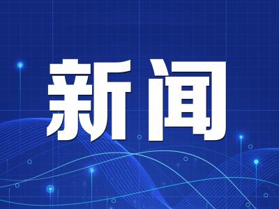 福建省永定区政协机关党员到大埔开展主题党日活动