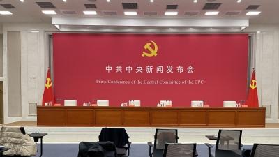 直播丨中共中央举行新闻发布会 介绍中国共产党成立100周年庆祝活动