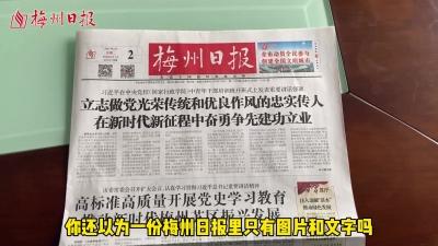 梅州V视丨拍报纸看AR视频!让报纸动起来