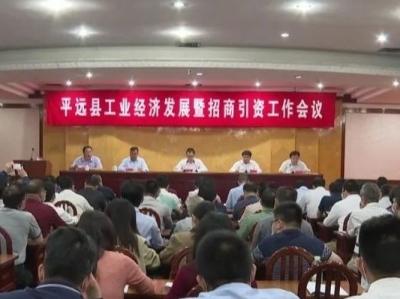 平远召开全县工业经济发展暨招商引资会议
