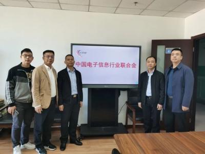 罗裕权率队赴北京参加电子电声产业集群战略合作座谈会