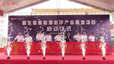 """梅州V视丨总投资约25亿元!""""粤东云""""在梅州五华正式启动建设!"""