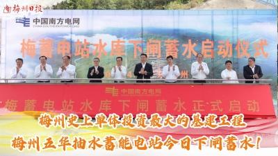 梅州V视丨梅州史上单体投资最大的基建工程,梅州五华抽水蓄能电站今日下闸蓄水!
