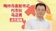 梅州市委副书记、代市长马正勇活动报道集