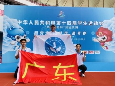 嘉应学院学生在全国学生运动会上首获金牌!创校史上最好成绩