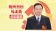 梅州市委副书记、市长马正勇活动报道集