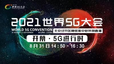 直播丨2021世界5G大会开幕·5G进行时