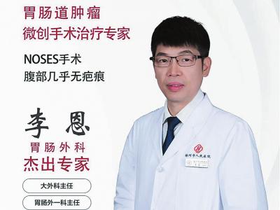 胃肠道肿瘤微创手术治疗专家李恩:腹部几乎无疤痕的NOSES手术