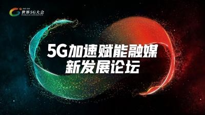 2021世界5G大会|5G加速赋能融媒新发展论坛