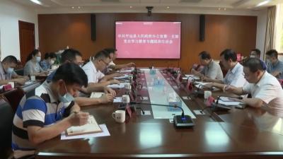 学习动态丨平远县部分党支部召开专题组织生活会及讲党课