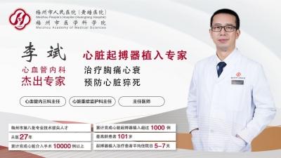 黄塘杰出专家李斌:对各类心脏起搏器植入极具经验