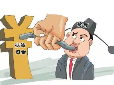 查处扶贫领域腐败和作风问题602起!梅州市监委首次向市人大常委会报告专项工作
