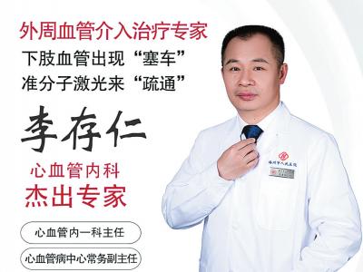"""外周血管介入治疗专家李存仁:下肢血管出现""""塞车"""" 准分子激光来""""疏通"""""""