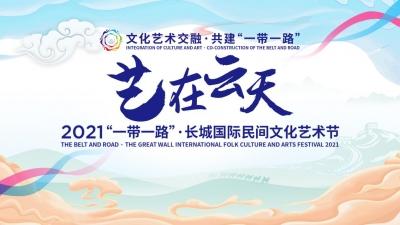 """直播丨艺在云天—2021""""一带一路""""·长城国际民间文化艺术节"""