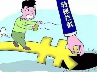 【9月5日】梅州反诈日报:今年已为群众止付挽损1.26亿元!