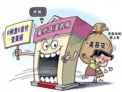 """国家广电总局:停止播出""""美容贷""""及类似广告"""