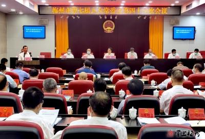 梅州市监委首次向市人大常委会作专项工作报告