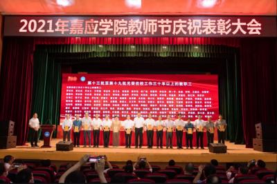 488位教职工,44个集体获表彰!嘉应学院举行教师节庆祝表彰大会
