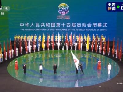 第14届全国运动会会旗交接,2025粤港澳见!