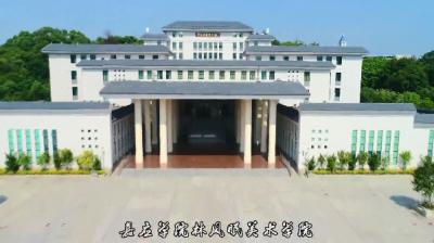 嘉应学院林风眠艺术研究与实践中心获批为省社会科学研究基地