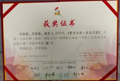 """梅州4个作品获""""创意""""铜奖!第十七届深圳文博会闭幕"""