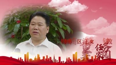 梅州V视丨梅县区程江镇党委书记钟政堂:紧抓重点任务 建设美好家园