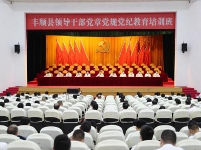 丰顺县领导干部党章党规党纪教育培训班举行