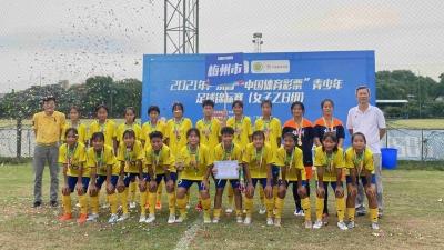 梅州再夺一个省冠军!打破省足球锦标赛参赛纪录