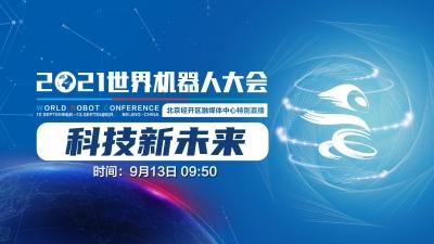 直击2021世界机器人大会丨对话行业企业家,共话科技新未来