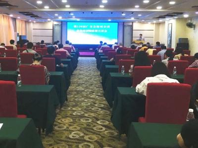 我市有86家企业参展!第130届广交会梅州分团业务培训暨政策宣讲会召开