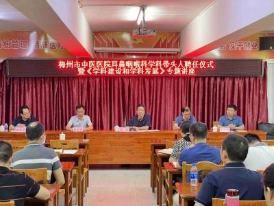 梅州市中医医院聘任陈少华教授为耳鼻咽喉科学科带头人