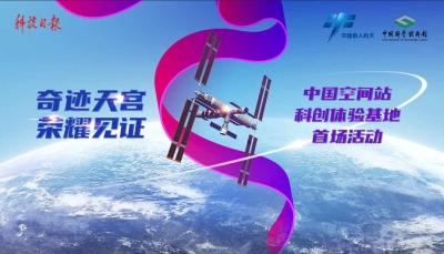 直播 | 奇迹天宫,荣耀见证—中国空间站科创体验基地首场活动