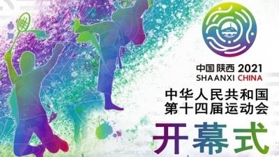 直播丨中华人民共和国第十四届运动会开幕式
