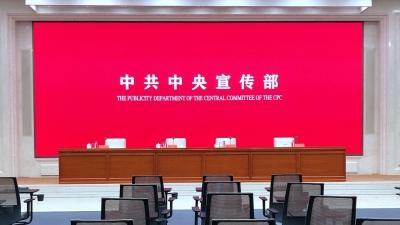 """中共中央宣传部就""""司法行政跟党走,不忘初心为人民""""举行中外记者见面会"""