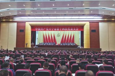 刚刚,中共兴宁市第十四次代表大会开幕!