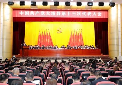一起关注!中共大埔县第十三次代表大会今日开幕