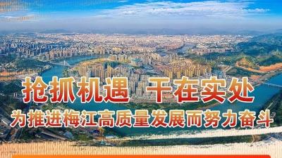 你关注的!一图读懂中共梅州市梅江区第九次代表大会报告