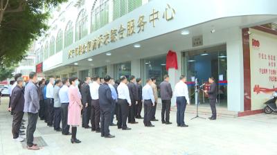 兴宁市群众信访诉求综合服务中心揭牌启用
