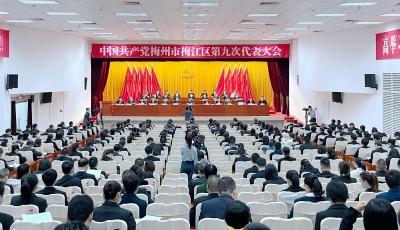 中共梅州市梅江区第九次代表大会开幕:抢抓机遇 干在实处 为推进梅江高质量发展而努力奋斗
